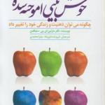 معرفی منابع: کتاب خوش بینی آموخته شده