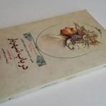 کتاب شهریار ماکیاولی از نگاهی دیگر