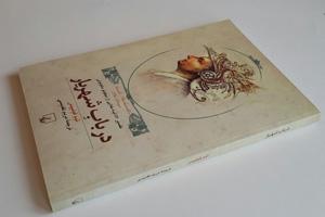 کتاب شهریار ماکیاولی