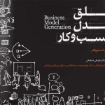 معرفی کتاب خلق مدل کسب و کار استروالدر + فایل صوتی