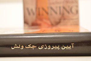 جک ولش - کتاب آیین پیروزی