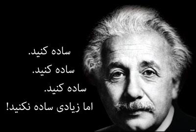 آلبرت انیشتین - ساده کنید. اما بیش از حد ساده نکنید - نقل قول
