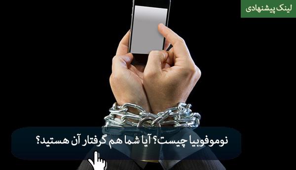 نوموفوبیا و قوانین ارسال پیامک