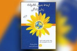 کتاب ارتباط بدون خشونت - زبان زندگی - مارشال روزنبرگ