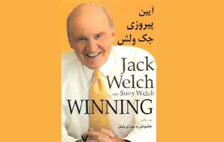 کتاب آیین پیروزی نوشته جک ولش