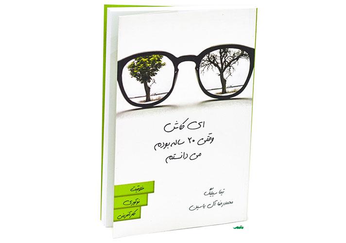 کتاب ای کاش وقتی بیست ساله بودم می دانستم - تینا سیلیگ - ترجمه محمدرضا آل یاسین