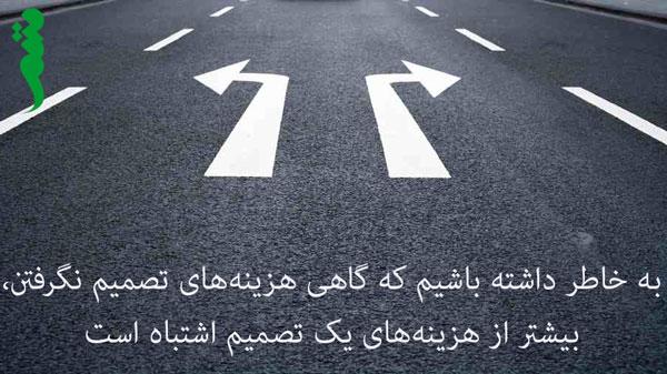تصمیم گیری و ترس از تصمیم گیری یا فوبیای تصمیم گیری