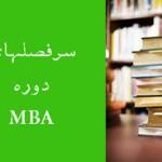 معرفی سرفصلهای دوره MBA – قسمت اول