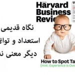 Harvard Business Review: ژوئن ۲۰۱۴