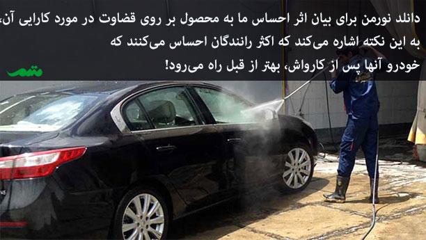 مثال دانلد نورمن در کتاب طراحی حسی در مورد حس بهتر ما به خودرو بعد از کارواش