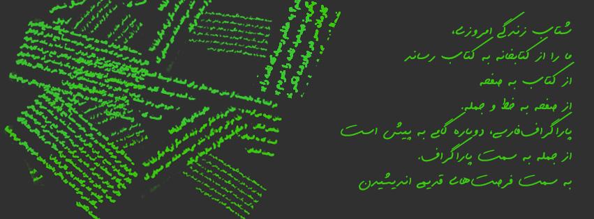 پاراگراف فارسی در فیس بوک - طرح متمم - محل توسعه مهارتهای من