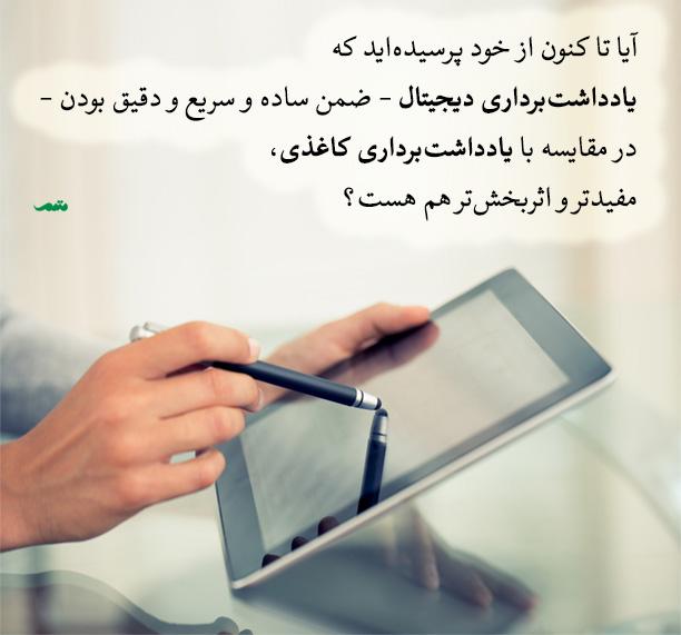 یادداشت برداری کاغذی و مقایسه آن با یادداشت برداری دیجیتال