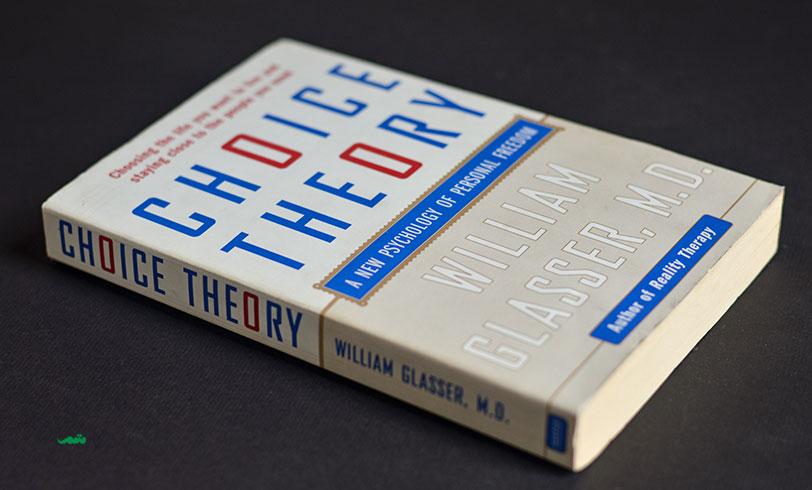کتاب نظریه انتخاب - ویلیام گلاسر - تئوری انتخاب میکوشد سیستم کنترل درونی را در ما انسانها تقویت کند