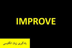 یادگیری زبان انگلیسی Improve