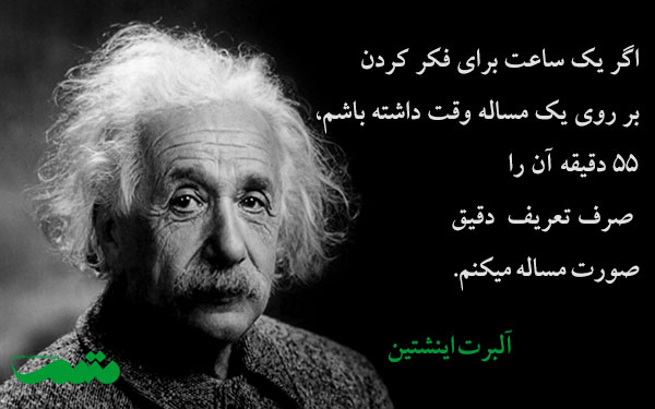 Albert_Einstein_problem_solving_motamem_org