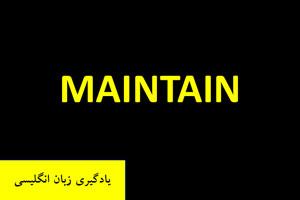 یادگیری زبان انگلیسی برای مدیران: Maintain
