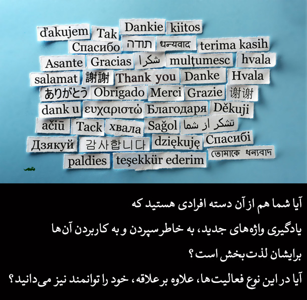 یادگیری زبان خارجی - استعداد سیلوگرام