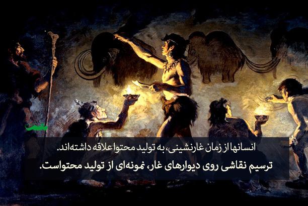 ترسیم نقاشی روی دیوارهای غار، نمونهای از تولید محتواست