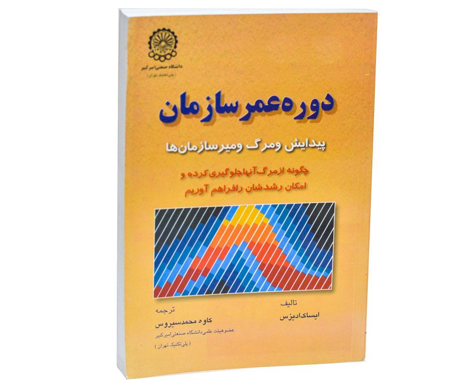 چرخه عمر سازمان | کتاب دوره عمر سازمان آدیزس و بررسی محتوای آن