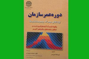 کتاب دوره عمر سازمان - ایساک ادیزس و ترجمه کاوه محمد سیروس