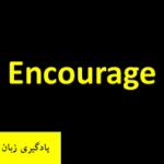 یادگیری زبان انگلیسی – فعل ۴۵: Encourage
