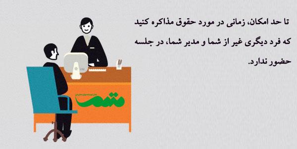 negotiation-salary-motamem-org4