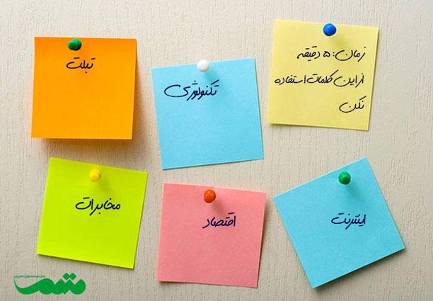 هنر سخنرانی در جمع و مدیریت استرس آن از طریق نظم