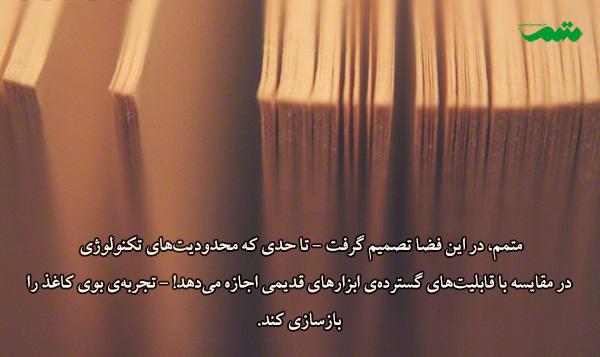 بوی کاغذ-خلاصه کتاب