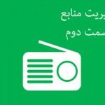 منابع تکمیلی: فایل صوتی مدیریت منابع – قسمت 1 و 2