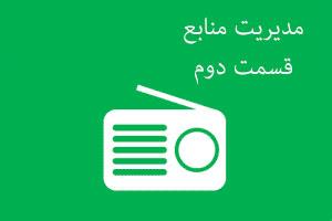 دانلود فایل صوتی مدیریت منابع - رادیو متمم - محمدرضا شعبانعلی