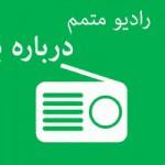 رادیو متمم: تعریف برند در گفتگو با دکتر شهریار شفیعی