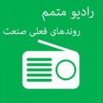 فایل صوتی رادیو متمم: استراتژی محتوا و روندهای جاری صنعت محتوا