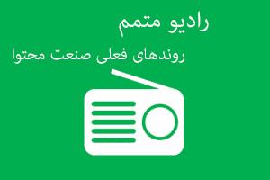 روندهای جاری صنعت محتوا - رادیو متمم - دانلود فایل صوتی محمدرضا شعبانعلی