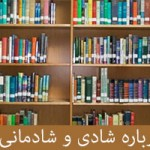 بررسی طبقه کتابها با موضوع شادی و شادمانی