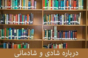 بوی کاغذ: طبقه کتابهای درباره شادی و شادمانی