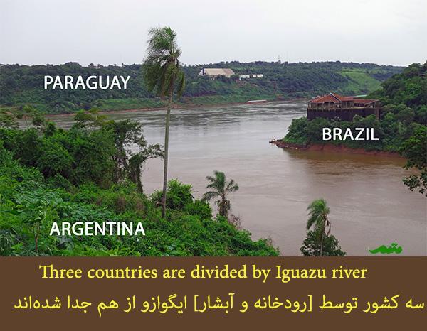 تقسیم سه کشور آرژانتین و برزیل و پاراگوئه به سه قسمت توسط رودخانه ایگوازو
