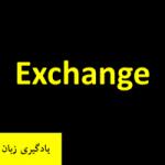 یادگیری زبان انگلیسی – فعل 57: Exchange