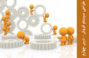 طراحی سیستم فروش - تیم روش رفتار محور