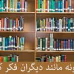 طبقه کتابها با موضوع چگونه مانند دیگران فکر کنیم
