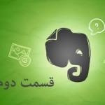 آموزش نرم افزار یادداشت برداری اورنوت (2)