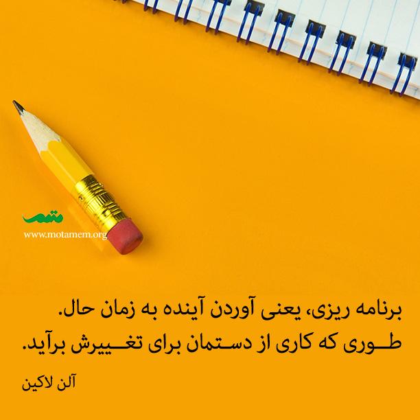 planning-motamem-org01