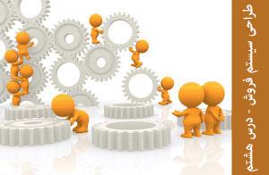 طراحی سیستم فروش - سیستم های رفتارگرای کور