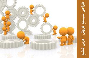 طراحی سیستم فروش