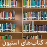 بوی کاغذ: بررسی طبقه کتابهای استیون کاوی در کتابخانه