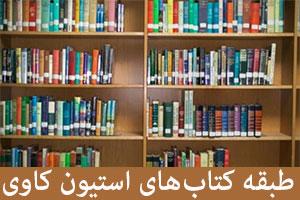 استیون کاوی و کتابهای او در سری بوی کاغذ متمم