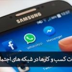 اشتباهات کسب و کارها در شبکه های اجتماعی (1)
