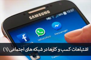 اشتباهات کسب و کارها در شبکه های اجتماعی