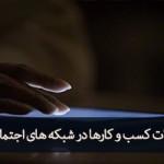 اشتباهات کسب و کارها در شبکه های اجتماعی (2)