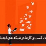 اشتباهات کسب و کارها در شبکه های اجتماعی (4)