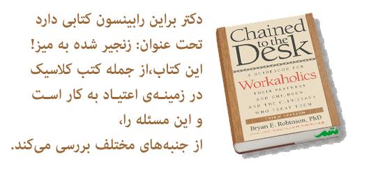 کتاب زنجیر شده به میز یا Chained to desk